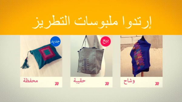 Spot Tatreez shop (Arabic version)